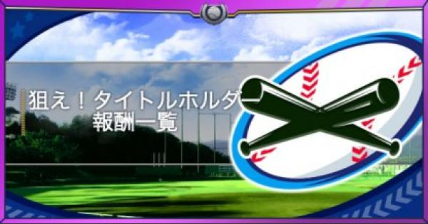 【パワプロアプリ】狙えタイトルホルダー2本塁打編の報酬まとめ【パワプロ】
