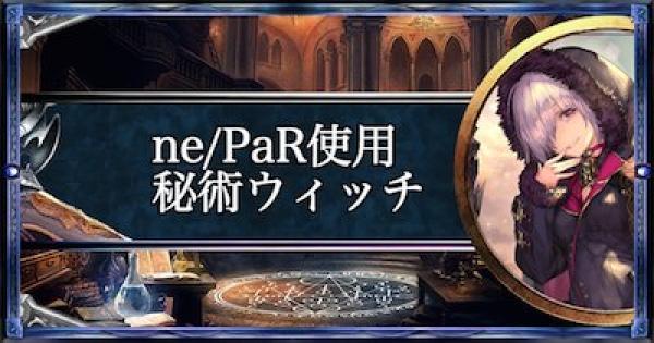 【シャドバ】ローテーション2位!ne/PaR使用秘術ウィッチの紹介!【シャドウバース】