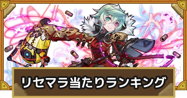 【サモンズボード】最新リセマラ当たりランキング!