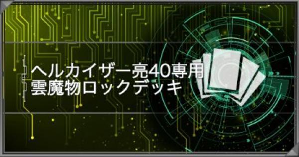 【遊戯王デュエルリンクス】ヘルカイザー亮40専用「雲魔物」デッキ|手順を紹介