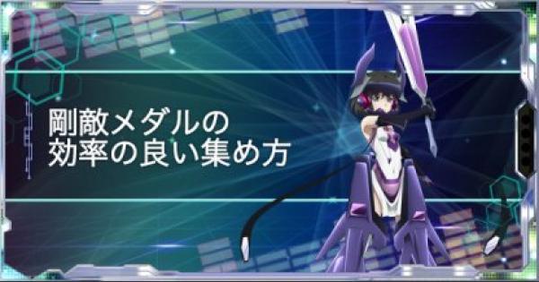 【シンフォギアXD】剛敵メダル(紫)の効率的な集め方! | EP効率