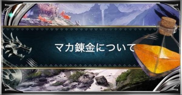 【モンハンワールド】マカ錬金術の全て【MHW】