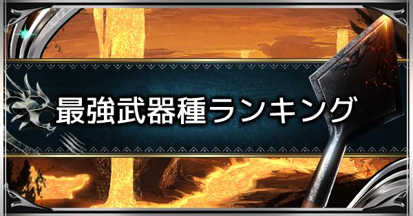 【MHWアイスボーン】最強武器種ランキング【モンハンワールド】