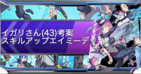 【ファイトリーグ】イガリさん(43)考案:スキルアップエイミーデッキ