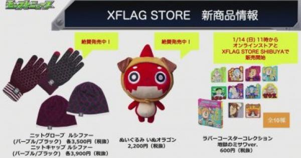 【モンスト】XFLAGSTOREの新商品情報&コラボ情報【モンスト速報】