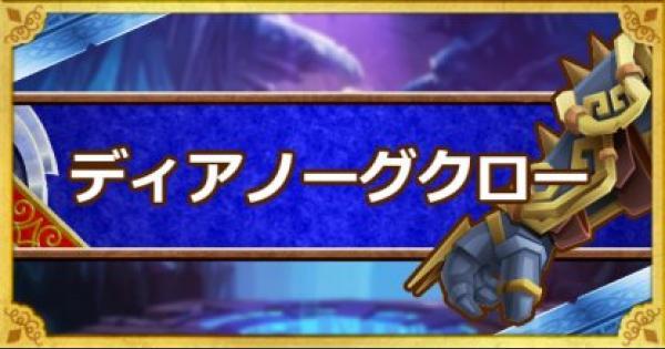 【DQMSL】ディアノーグクロー(S)の能力とおすすめの錬金効果