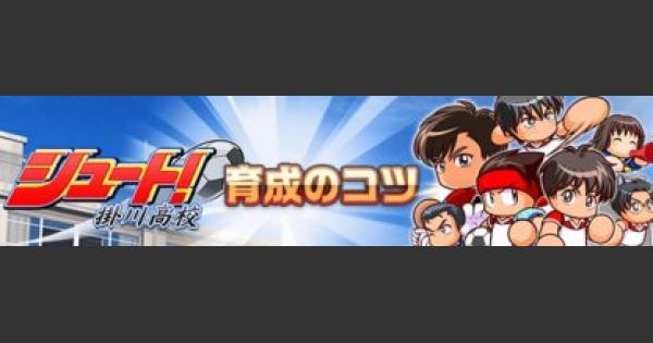 【パワサカ】掛川高校限定ルートのCMF育成デッキ【パワフルサッカー】
