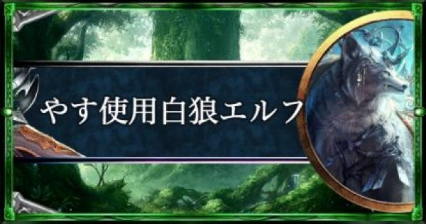 【シャドバ】ローテーション33位!やす使用白狼エルフ!【シャドウバース】
