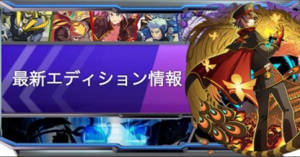 【ファイトリーグ】最新エディション情報と一覧