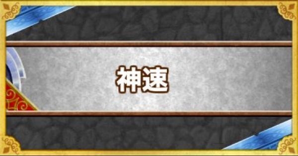 【DQMSL】「神速」の効果とモンスター