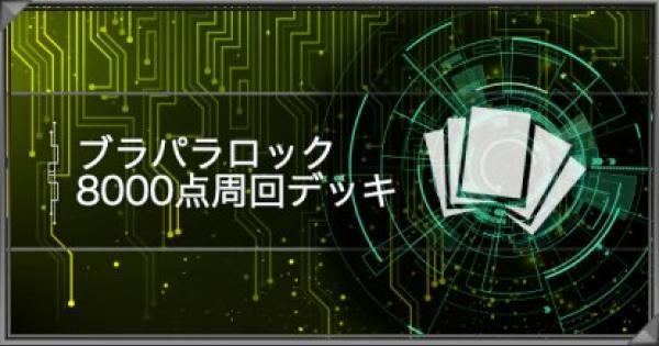 【遊戯王デュエルリンクス】「ブラパラロック」8000点周回デッキ