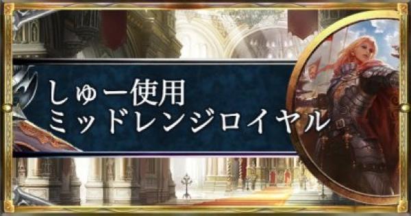 【シャドバ】アンリミテッド20連勝!しゅー使用ミッドレンジロイヤル【シャドウバース】