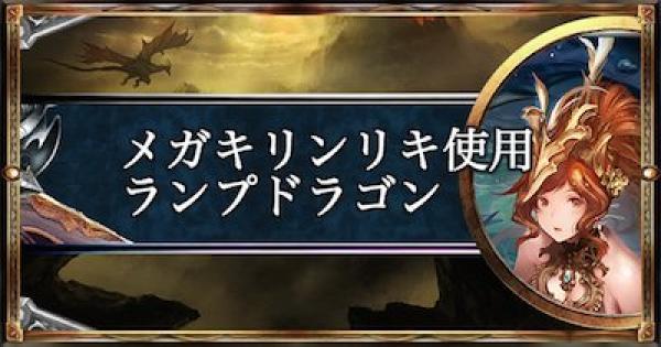 【シャドバ】アンリミテッドで19連勝!メガキリンリキ使用ランプドラゴン!【シャドウバース】