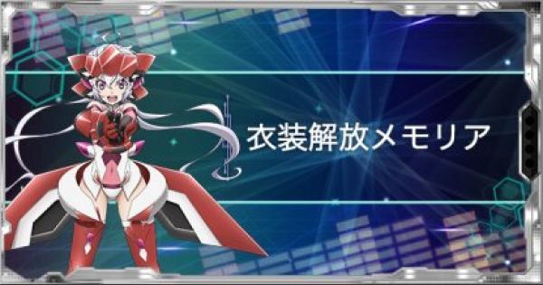【シンフォギアXD】衣装が解放されるメモリアカードまとめ