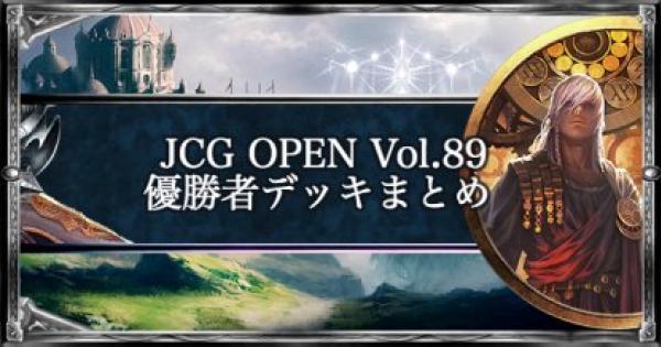 【シャドバ】JCG OPEN3 Vol.89 アンリミ大会優勝デッキ紹介【シャドウバース】
