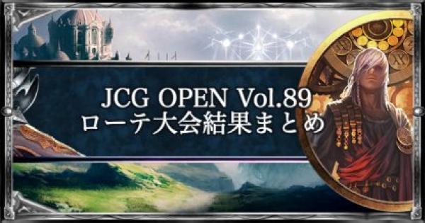【シャドバ】JCG OPEN3 Vol.89 ローテ大会の結果まとめ【シャドウバース】