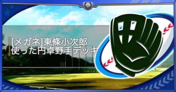 【パワプロアプリ】[メガネ]東條小次郎を使った円卓野手デッキ【パワプロ】