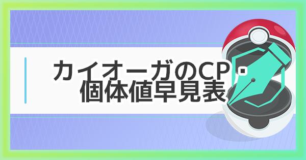 【ポケモンGO】カイオーガの大発見のCP・個体値早見表