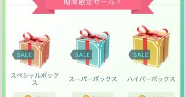 【ポケモンGO】セールボックスは購入するべき?どれがお得?