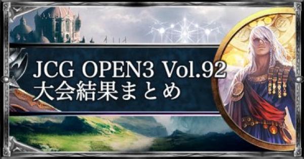 【シャドバ】JCG OPEN3 Vol.92 ローテ大会の結果まとめ【シャドウバース】