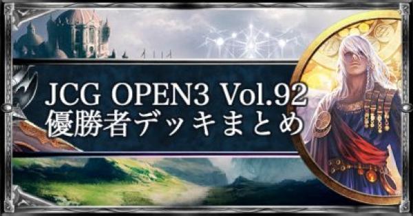 【シャドバ】 JCG OPEN3 Vol.92 ローテ大会の優勝者デッキ【シャドウバース】
