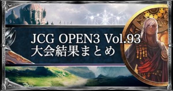 【シャドバ】JCG OPEN3 Vol.93 アンリミ大会の結果まとめ【シャドウバース】