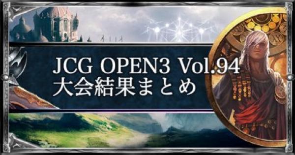 【シャドバ】JCG OPEN3 Vol.94 ローテ大会の結果まとめ【シャドウバース】