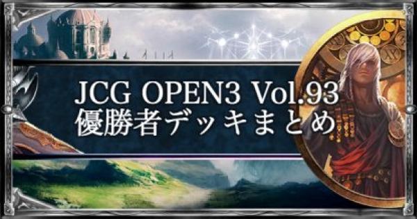 【シャドバ】JCG OPEN3 Vol.93 アンリミ大会優勝デッキ紹介【シャドウバース】