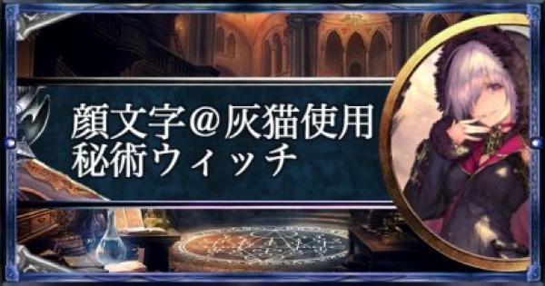 【シャドバ】ローテMPランキング11位!顔文字@灰猫使用秘術ウィッチ!【シャドウバース】