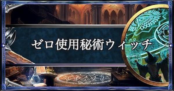 【シャドバ】アンリミテッドランキング21位!攻略班ゼロ使用秘術ウィッチ!【シャドウバース】