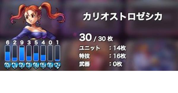 【ドラクエライバルズ】レジェンド22位!カリオストロ使用テンポゼシカ!【ライバルズ】
