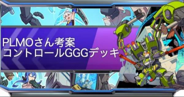 【ファイトリーグ】PLMOさん考案:コントロールGGGデッキ