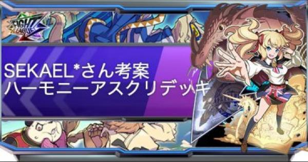 【ファイトリーグ】SEKAEL*さん考案:ハーモニーアスクリデッキ
