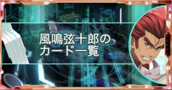 【シンフォギアXD】風鳴弦十郎のシンフォギアカード一覧