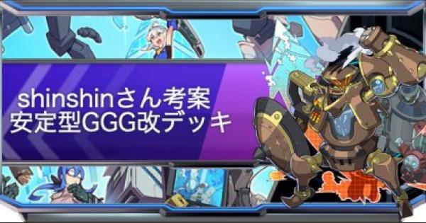 【ファイトリーグ】shinshinさん考案:安定型GGG改デッキ