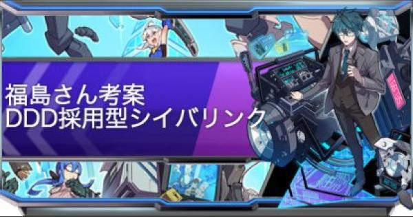 【ファイトリーグ】福島さん考案:DDD採用型シイバリンクデッキ