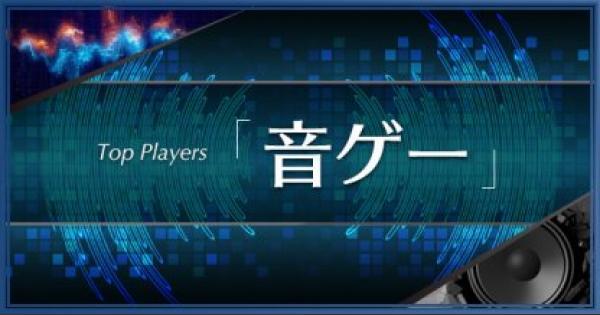 【GAMERS LIFE】音ゲートッププレイヤー