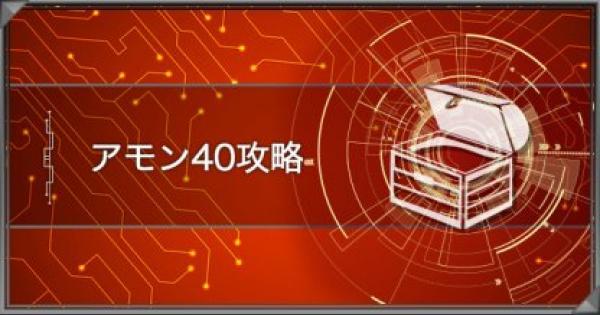 【遊戯王デュエルリンクス】アモン40の周回攻略|おすすめデッキも紹介