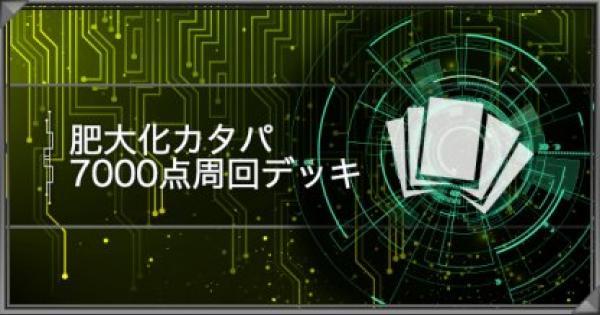 【遊戯王デュエルリンクス】「肥大化カタパ」7000点周回デッキ