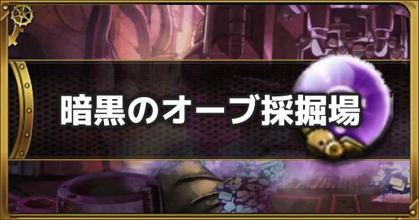 暗黒のオーブ採掘場【超級】攻略と適正キャラ