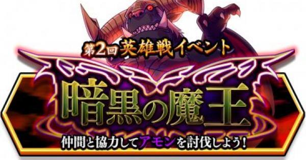 【スママジ】英雄戦「暗黒の魔王」の攻略まとめ【スマッシュ&マジック】