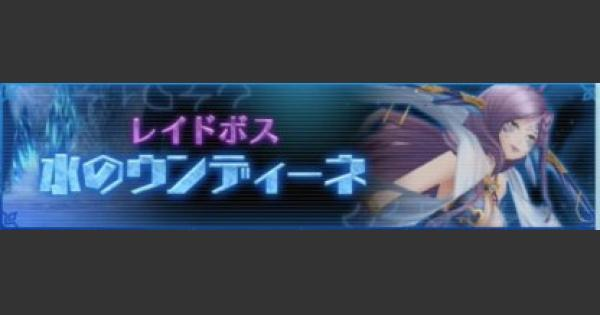 【オデスト】ウンディーネ降臨(初級~上級)攻略|水の大精霊レイド【オーディナルストラータ】