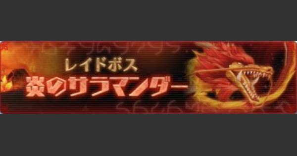 サラマンダー降臨(初級~上級)攻略 | 炎の大精霊レイド