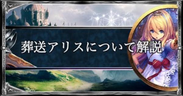 【シャドバ】危険なバグ「葬送アリス」について解説!アカウント停止処置も【シャドウバース】