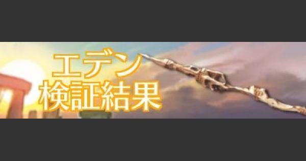 【グラブル】エデン(最終解放)検証結果/すんどめ侍コラム【グランブルーファンタジー】