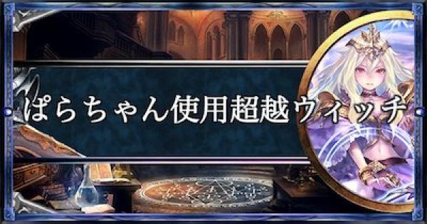 【シャドバ】2つのデッキで大型連勝!ぱらちゃん使用超越ウィッチを紹介!【シャドウバース】