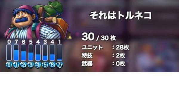 【ドラクエライバルズ】レジェンド10位!それは使用ミッドレンジトルネコ!【ライバルズ】