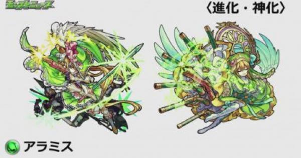 【モンスト】アラミス獣神化が実装決定!【モンスト速報】