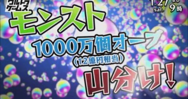 【モンスト】総額12億円!AbemaTVヒッパレ三番勝負の結果
