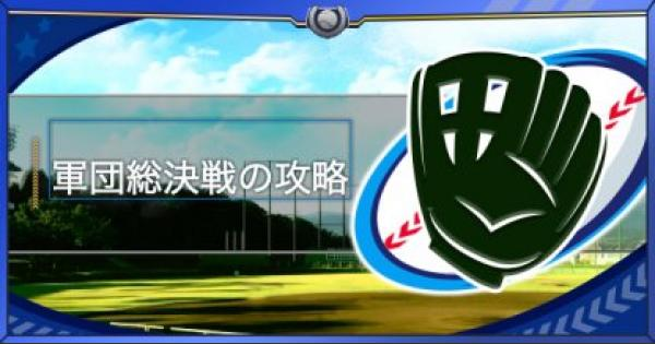 【パワプロアプリ】にゃんこ軍団総決戦の攻略とクリア動画|SG高校【パワプロ】